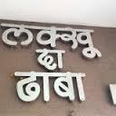 Lakhu Da Dhaba.
