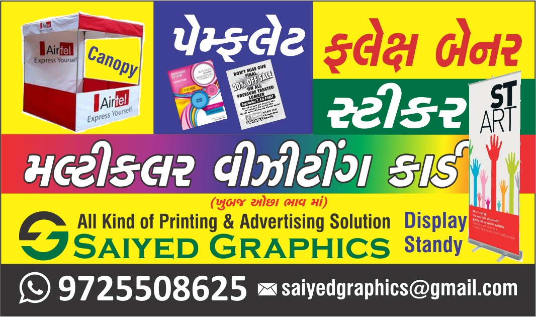 Saiyed Graphics